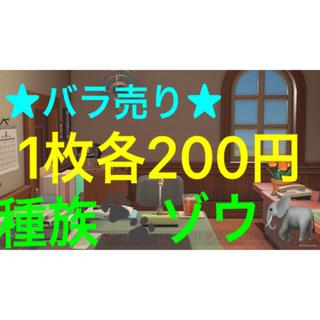 ニンテンドースイッチ(Nintendo Switch)のどうぶつの森 amiiboカード ◆ゾウ バラ売り各300円◆(カード)