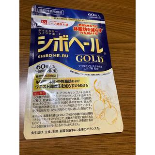 シボヘールゴールド60粒(ダイエット食品)