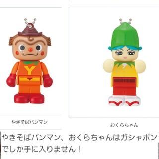 アンパンマン - 未開封 アンパンマン ブロックラボ ガチャガチャ 人形 オリジナルキャラ