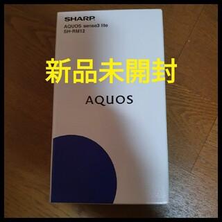 SHARP - 新品未開封 AQUOS sense3 lite シルバーホワイト