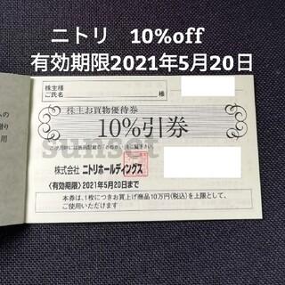 ニトリ - ニトリ 10%割引 株主優待券