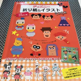 ディズニー(Disney)のディズニ- 折り紙&イラストbook (趣味/スポーツ/実用)