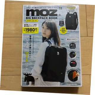 MOS - moz BIG BACKPACK BOOK power up ver. スウェー