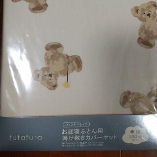 futafuta - futafuta (フタフタ)くま お昼寝ふとん用掛け敷きカバーセット