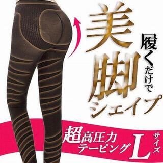 最強着圧レギンス【サイズL】お腹・お尻・足をシェイプアップ♪(レギンス/スパッツ)