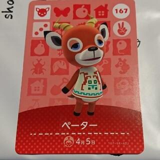 ニンテンドースイッチ(Nintendo Switch)のあつ森 amiibo カード ペーター(カード)