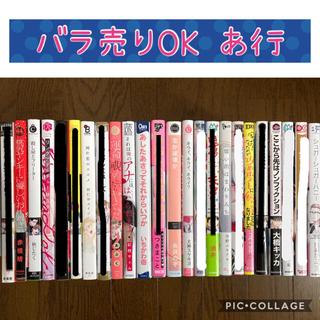 商業BLコミックあ行 バラ売り同梱可能 (ボーイズラブ(BL))