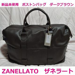 ザネラート(ZANELLATO)の新品 ZANELLATO ザネラート VIANDANTE ボストンバッグ(ボストンバッグ)