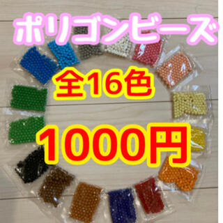 EPOCH - アクアビーズ☆ポリゴンビーズ100個入り×全16色セット