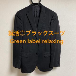 グリーンレーベルリラクシング(green label relaxing)の【秋冬用】ブラックスーツ green label relaxing 就活◎(セットアップ)