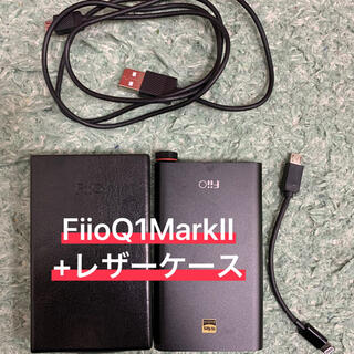 Fiio Q1MarkII +レザーケース