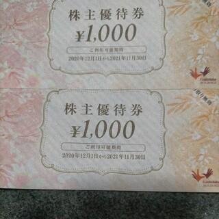 コシダカホールディングス 株主優待(その他)