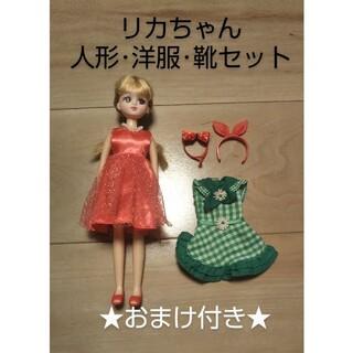 Takara Tomy - ★美品★リカちゃん 人形・ワンピース・靴セット  おまけ付き