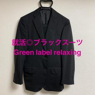 グリーンレーベルリラクシング(green label relaxing)の【春夏用】ブラックスーツ green label relaxing 就活◎(セットアップ)