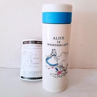 ディズニー(Disney)のステンレスボトル ふしぎの国のアリス 212K(水筒)