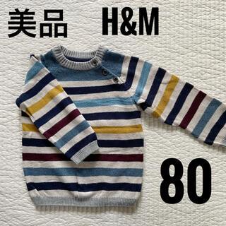 H&M - 美品 80 H&M マルチボーダー ニット 男の子