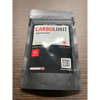 新品  カーボリミット 糖質制限サプリ ダイエット  ギムネマ酸(ダイエット食品)