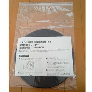 リンナイ(Rinnai)のリンナイ DPF-100 衣類乾燥機 交換用フィルター [紙フィルター] 99枚(衣類乾燥機)