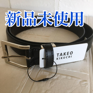 タケオキクチ(TAKEO KIKUCHI)の新品未使用品 タケオキクチ ベルト 日本製 早い者勝ち(ベルト)