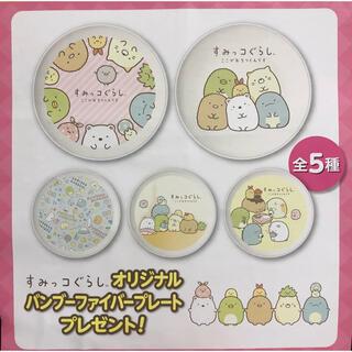 アサヒ - 【新品】すみっコぐらし プレート全5種 アサヒ 非売品 ノベルティ 景品 皿