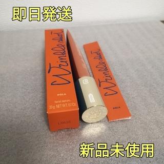 POLA - 【新品未使用】ポーラ リンクルショット メディカルセラムN 20g