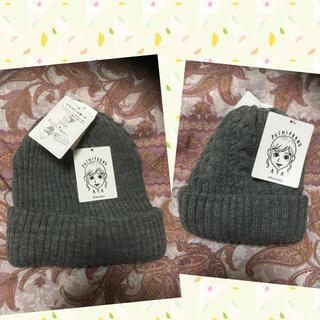 シマムラ(しまむら)の新品しまむらプチプラのあや親子ニット帽セット グレー(ニット帽/ビーニー)