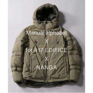 NANGA - トリプルコラボManual alphabet x 417 × NANGA ダウン