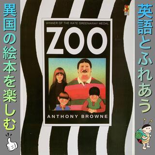 動物園の絵本(英語版)日本語翻訳つき(絵本/児童書)
