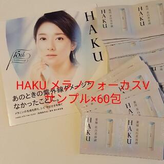 SHISEIDO (資生堂) - 資生堂 HAKU メラノフォーカスV◆薬用美白美容液