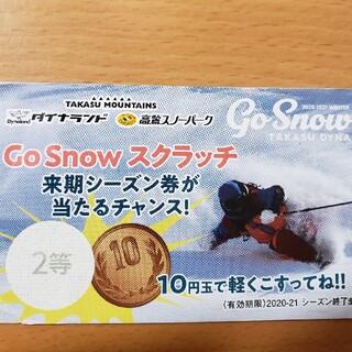 高鷲スノーパーク&ダイナランド リフト引換券(スキー場)