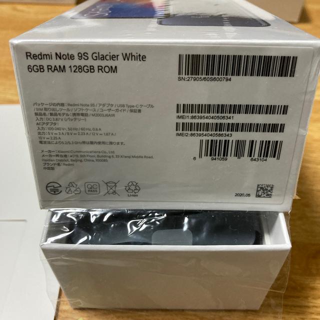 redmi note9S ホワイト スマホ/家電/カメラのスマートフォン/携帯電話(スマートフォン本体)の商品写真