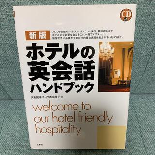 ホテルの英会話ハンドブック 新版(語学/参考書)