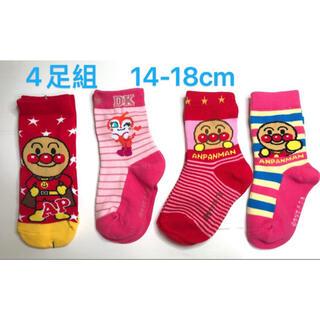 アンパンマン キッズソックス 子供靴下4足組14-18cm