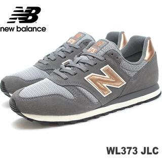 New Balance - ニューバランス スニーカー レディース WL373JLC 23センチ 新品未使用