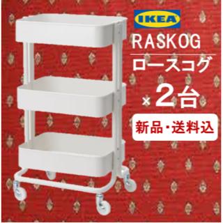 【2台】IKEA ロースコグ ワゴン
