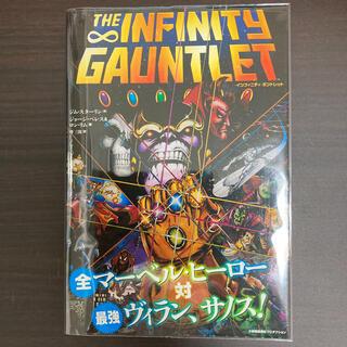 インフィニティ・ガントレット(アメコミ/海外作品)