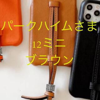 パークハイム様●12ミニ(iPhoneケース)