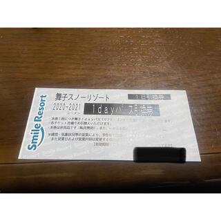 舞子スノーリゾート リフト1日券(スキー場)