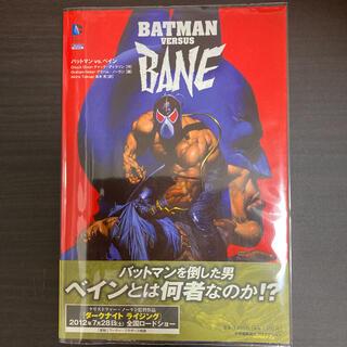 バットマンVS.ベイン(アメコミ/海外作品)