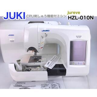 超美品 JUKI CPU刺しゅう機能付ミシンHZL-010N jureve