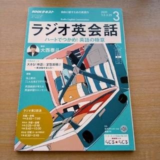 NHK ラジオ ラジオ英会話 2020年 03月号(語学/資格/講座)
