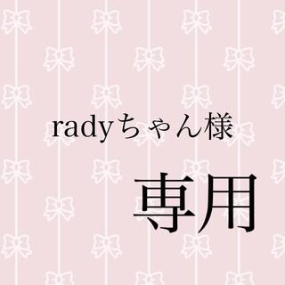 radyちゃん様専用ページ(iPhoneケース)