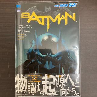 バットマン:ゼロイヤー陰謀の街 THE NEW 52!(アメコミ/海外作品)