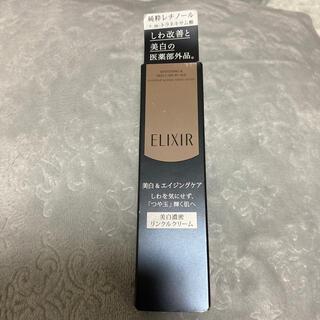 エリクシール(ELIXIR)の資生堂 エリクシールホワイト エンリッチド リンクルホワイトクリーム S(15g(フェイスクリーム)