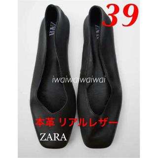 ZARA - 新品 ZARA 39 本革 ソフトレザー バレエシューズ フラットシューズ BK