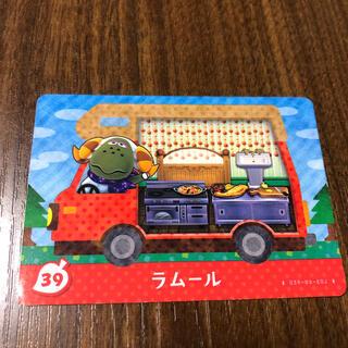ニンテンドースイッチ(Nintendo Switch)のラムール amiibo(カード)