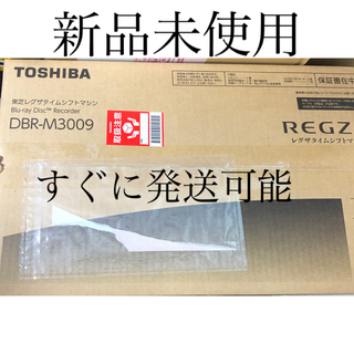 東芝 - 【新品未開封】TOSHIBA REGZA レグザサーバー DBR-M3009