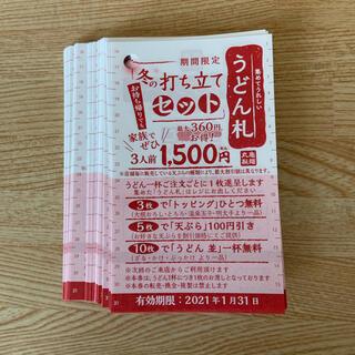 丸亀製麺うどん札80枚(フード/ドリンク券)