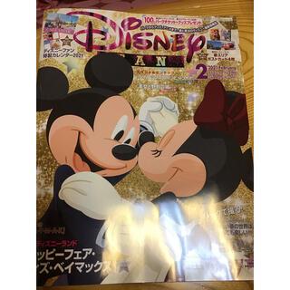 ディズニー(Disney)のディズニーファン 2021年2月号(趣味/スポーツ)