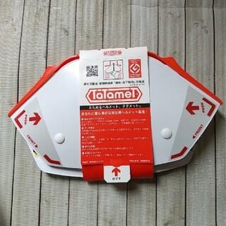 たためるヘルメット タタメット(防災関連グッズ)